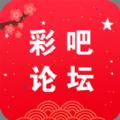 彩吧论坛首页官网版