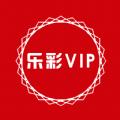 乐彩vip官方版