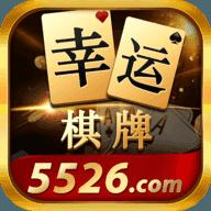 幸运棋牌app