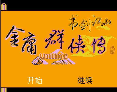 FC金庸群侠传金手指