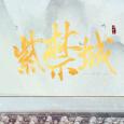 紫禁城后妃模拟器破解版