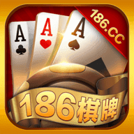 186cc棋牌app