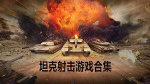 坦克射击游戏大全