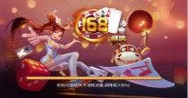 168棋牌游戏