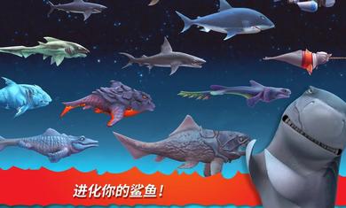 饥饿鲨进化7.2.0破解版