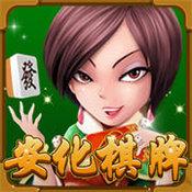 安化棋牌app