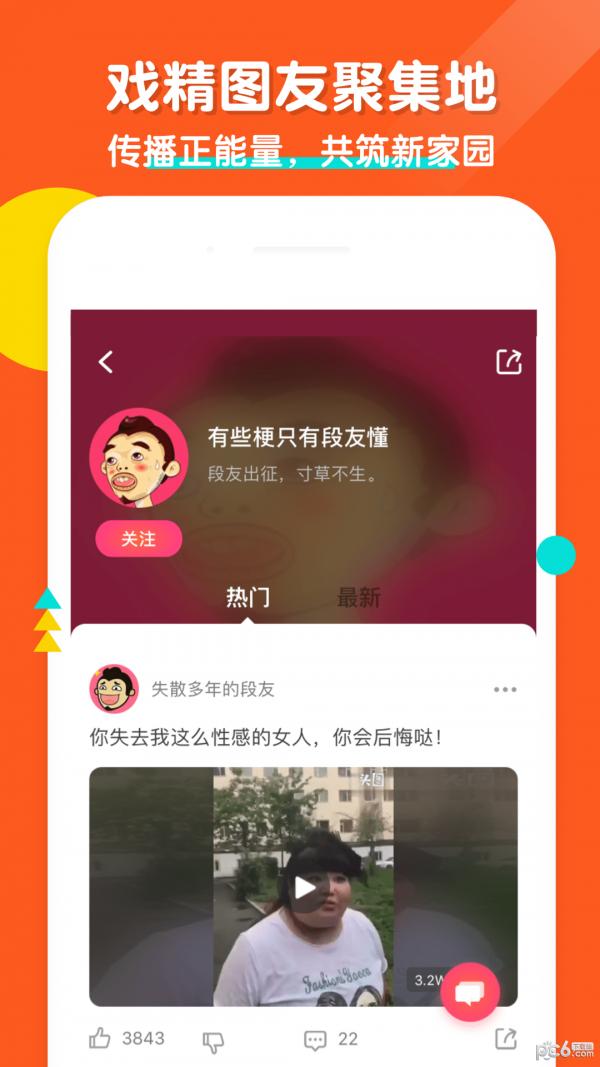 头图段子app下载-头图段子下载