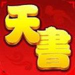天书M春节新版