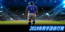 2019体育手游排行榜