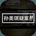 孙美琪疑案2破解版
