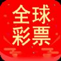 全球彩票app