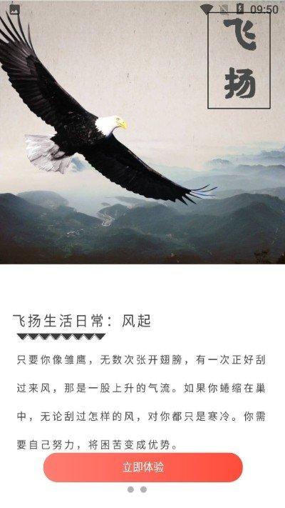 飞扬生活app下载-飞扬生活app最新版下载