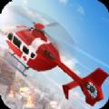 消防直升机救援