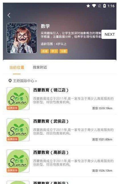 课外街app下载-课外街安卓版下载
