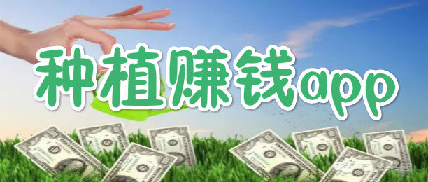 种植赚钱app