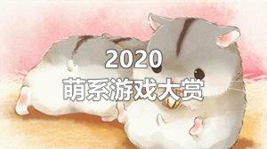 2020萌系游戏大赏