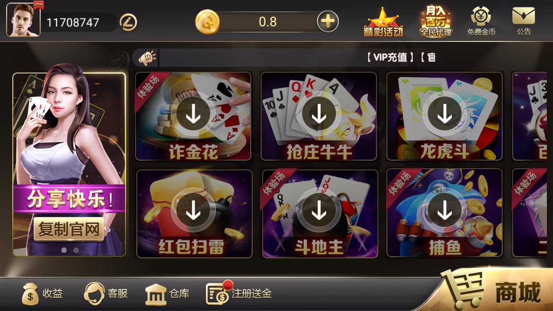 聚乐游棋牌