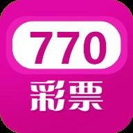 770彩票