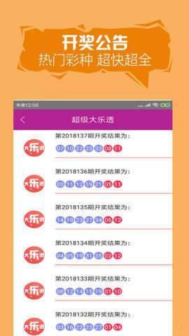 乐彩城app截图