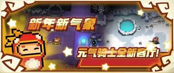 元气骑士三周年破解版2.5.0(附攻略)-元气骑士三周年最新破解版无限钻石