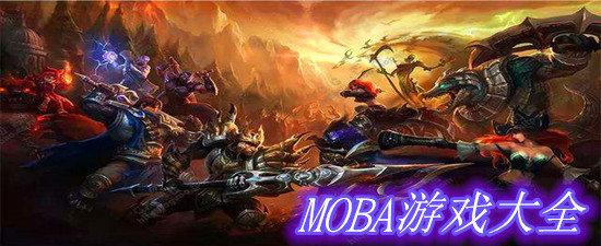MOBA游戏大全