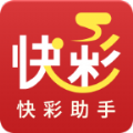 快彩助手app官方版