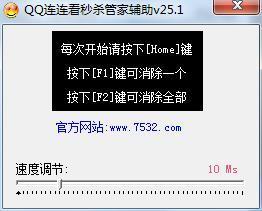 QQ連連看輔助器
