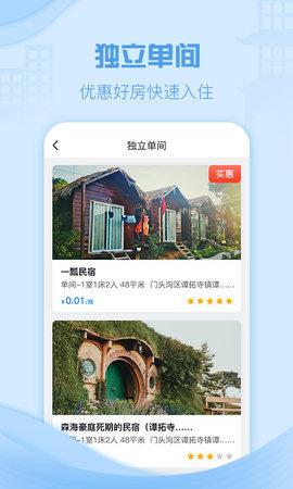 云易宿app下载-云易宿软件下载