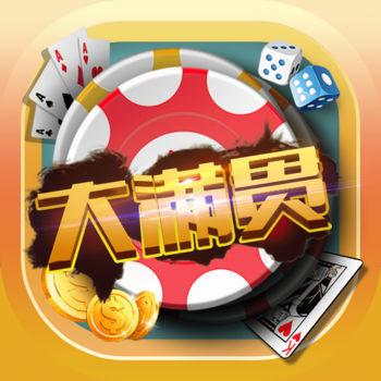 大满贯棋牌app