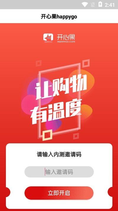 开心果购物app下载-开心果购物app手机版下载