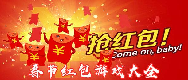 春节红包游戏大全