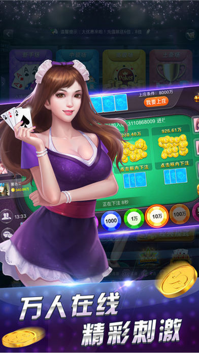 天福棋牌app