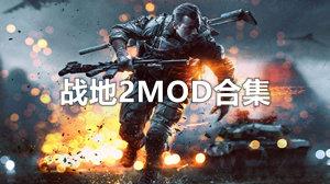 战地2MOD合集