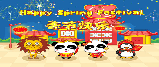 春节版游戏大全