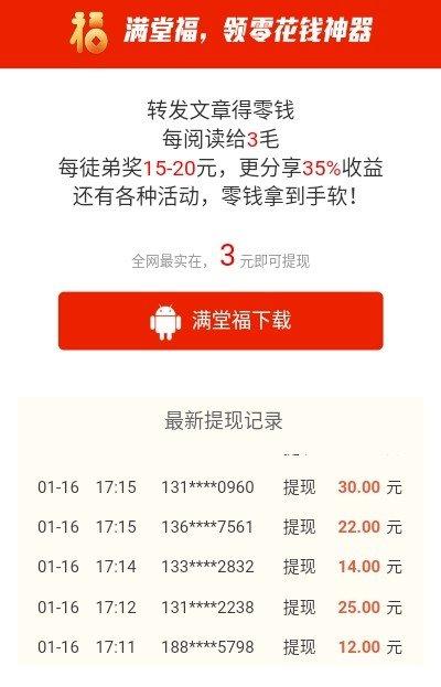 满福堂app下载-满福堂最新版下载