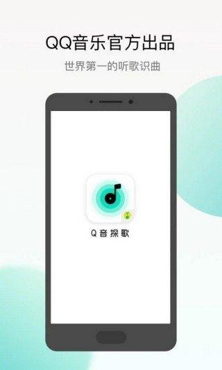 Q音探歌app下载-腾讯Q音探歌app下载