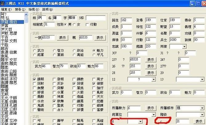 三国志7中文版修改器
