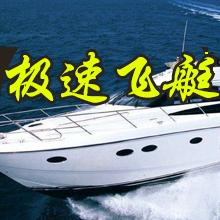 5分极速飞艇计划