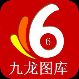 香港九龙图库