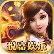 悦富娱乐app