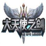 大天使之剑辅助最新版