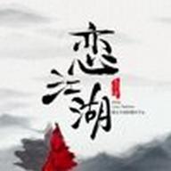 戀江湖社交