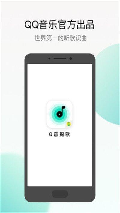 腾讯Q音探歌