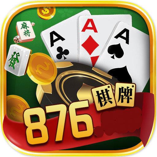 876棋牌游戏中心