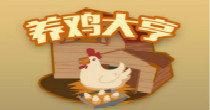 养鸡赚钱软件