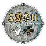 三国志11修改器