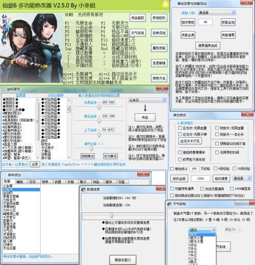 仙剑奇侠传6修改器