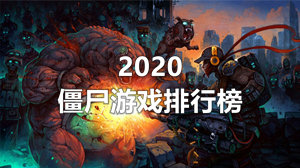 2020僵尸游戏排行榜