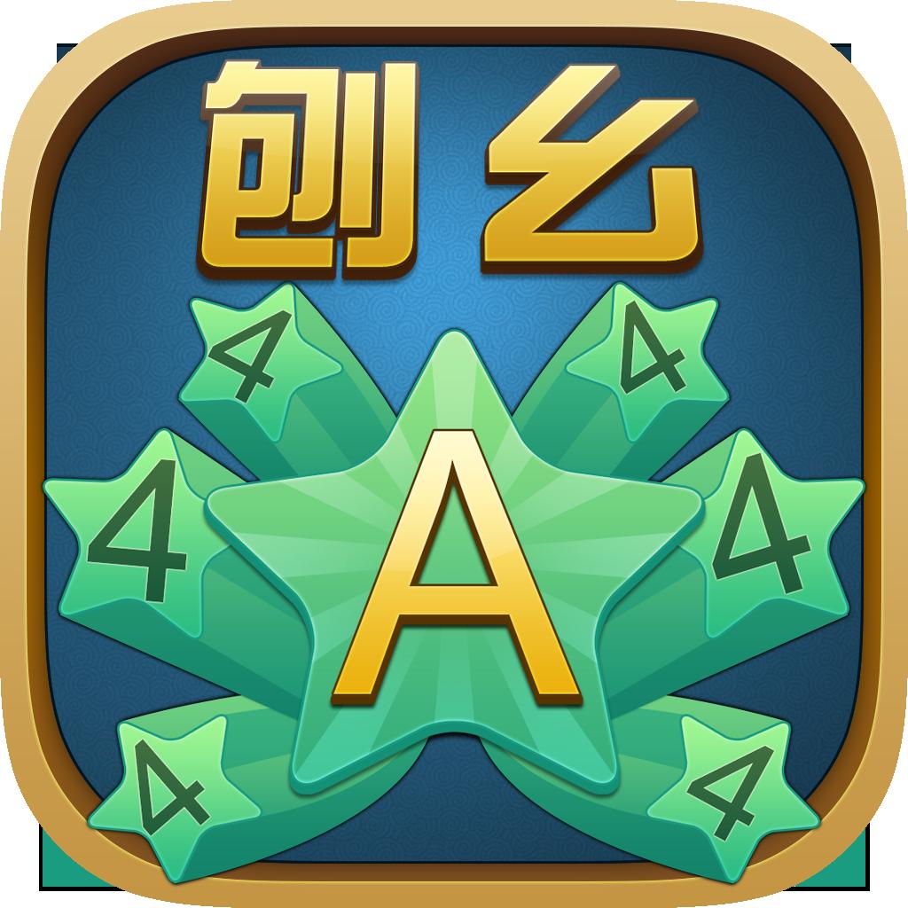 东北刨幺4人版app