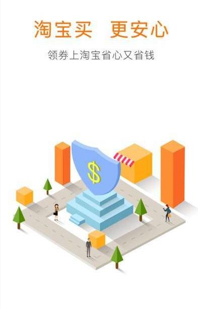 折米扣app下载-折米扣app手机版下载